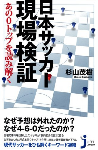 日本サッカー現場検証
