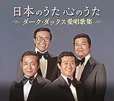 日本のうた心のうた ダーク・ダックス愛唱歌集