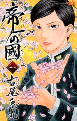 帝一の國 1 (ジャンプコミックス)