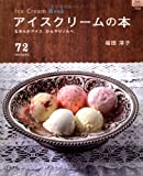 アイスクリームの本—なめらかアイス。ひんやりソルベ。 72recipes (マイライフシリーズ 704 特集版)