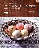 アイスクリームの本―なめらかアイス。ひんやりソルベ。 72recipes (マイライフシリーズ 704 特集版)
