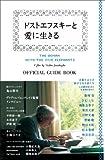 映画『ドストエフスキーと愛に生きる』オフィシャルガイドブック