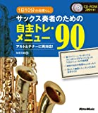 1日10分の指慣らし!  サックス奏者のための自主トレ・メニュー90 アルトとテナーに両対応!  (CD-ROM2枚付)