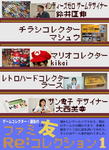 ゲームコレクター・酒缶のファミ友Re:コレクション1