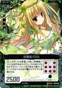 Z/X ゼクス カード 妖精姫バジル (SR) / 五神竜の巫女(B06)