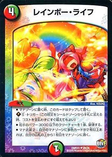 デュエルマスターズ第23弾/DMR-23/46/UC/レインボー・ライフ