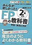 みんなが欲しかった! FPの教科書 2級・AFP 2015-2016年