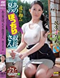 あの夏のぽっちり叔母さん/タカラ映像 [DVD]