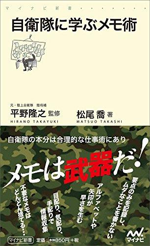 自衛隊に学ぶメモ術 (マイナビ新書)