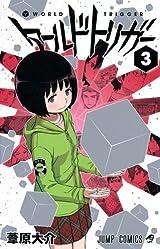 中学生が侵略者と戦うSFアクション「ワールドトリガー」第3巻