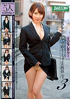 焦らして焦らして契約をとる寸止め性保レディ3 / BAZOOKA(バズーカ) [DVD]
