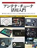 アンテナ・チューナ活用入門 (アマチュア無線運用シリーズ)(木下 重博/田中 宏)