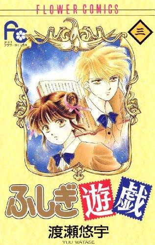 ふしぎ遊戯(3) (フラワーコミックス)