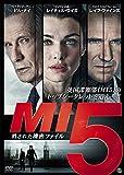 MI5:消された機密ファイル[DVD]