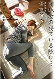 無言侵入団地妻の寝ている隙に・・・ [DVD][アダルト]