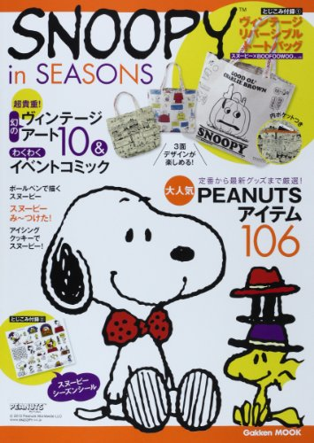 SNOOPY in SEASONS (Gakken Mook)