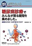 レジデントノート増刊 Vol.16 No.17 糖尿病診療でみんなが困る疑問を集めました。〜血糖コントロールがうまくいくコツ