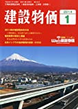 建設物価 2014年 01月号 [雑誌]