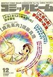 コミックビーム 2008年 12月号 [雑誌]