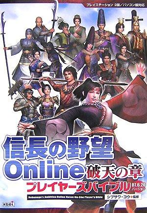 信長の野望online破天の章プレイヤーズバイブル