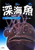 深海魚―なぞのモンスター