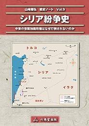 シリア紛争史 (山崎雅弘 戦史ノート)