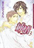 純情 3 (Dariaコミックス)