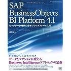 SAP BusinessObjects BI Platform 4.1 ビッグデータ時代の分析プラットフォーム入門
