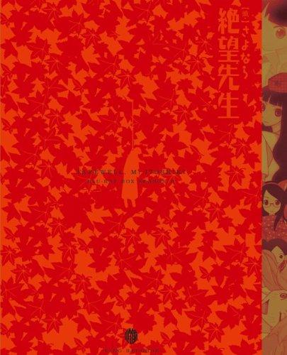 懺・さよなら絶望先生 Blu-ray BOX(期間限定版)(Blu-ray Disc)