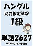 ハングル能力検定試験1級単語2627リストダウンロード付き