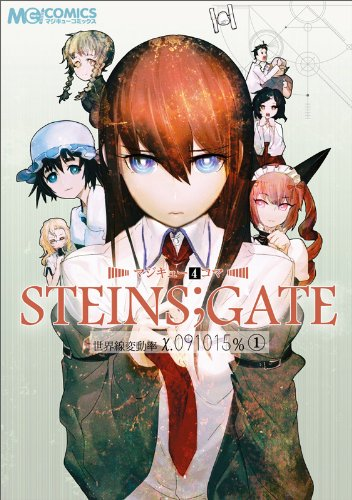 マジキュー4コマ STEINS;GATE 世界線変動率x.091015%(1) (マジキューコミックス)