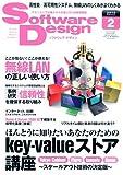 Software Design ( ソフトウェアデザイン ) 2010年 02月号 [雑誌]