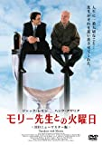 モリー先生との火曜日 <HDニューマスター版> [DVD]