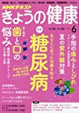 NHK きょうの健康 2016年 06 月号 [雑誌]