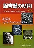 脳脊髄のMRI 第2版