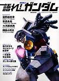 語れ!機動戦士ガンダム (ベストムックシリーズ・52)