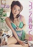 Minerva[DVD]