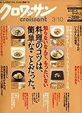 クロワッサン 2008年 3/10号 [雑誌]