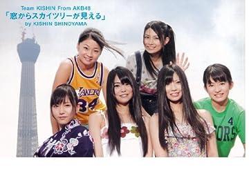 窓からスカイツリーが見える AKB48写真集