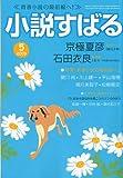 小説すばる 2009年 05月号 [雑誌]