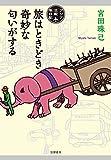 旅はときどき奇妙な匂いがする: アジア沈殿旅日記 (単行本)