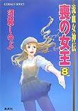 流血女神伝喪の女王 8 (8) (コバルト文庫 す 5-63)