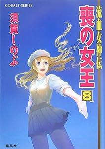 喪の女王 8 流血女神伝 (流血女神伝シリーズ) (コバルト文庫)