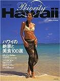 プライオリティハワイ—ハワイの絶景と美食100選