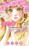 流れ星レンズ 5 (りぼんマスコットコミックス)