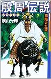 殷周伝説―太公望伝奇 (7) (Kibo comics)