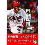 アグレッシブ(単行本 2016/9 田中広輔(著))