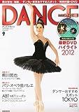 DANCE MAGAZINE (ダンスマガジン) 2012年 09月号 DVD付録[雑誌]