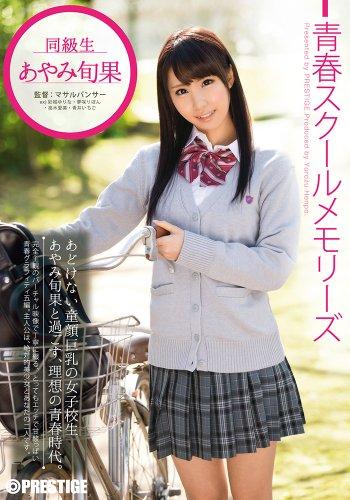 青春スクールメモリーズ 第6期 [DVD]