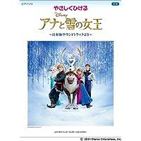ピアノソロ 初級 やさしくひける アナと雪の女王~日本版サウンドトラックより~